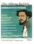 THE ATHENS REVIEW OF BOOKS, ΤΕΥΧΟΣ 72, ΑΠΡΙΛΙΟΣ 2016