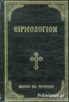 ΕΙΡΜΟΛΟΓΙΟΝ