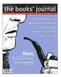 THE BOOKS' JOURNAL, ΤΕΥΧΟΣ 77, ΜΑΙΟΣ 2017