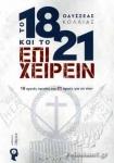ΤΟ 1821 ΚΑΙ ΤΟ ΕΠΙΧΕΙΡΕΙΝ