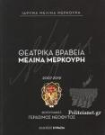 ΘΕΑΤΡΙΚΑ ΒΡΑΒΕΙΑ ΜΕΛΙΝΑ ΜΕΡΚΟΥΡΗ 2007-2019