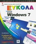 ΕΛΛΗΝΙΚΑ MICROSOFT WINDOWS 7 ΕΥΚΟΛΑ