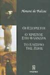 ΟΙ ΕΞΟΡΙΣΤΟΙ - Ο ΧΡΙΣΤΟΣ ΣΤΗ ΦΛΑΝΔΡΑ - ΤΟ ΕΛΙΞΙΡΙΟ ΤΗΣ ΖΩΗΣ