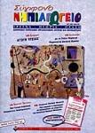 ΣΥΓΧΡΟΝΟ ΝΗΠΙΑΓΩΓΕΙΟ ΤΕΥΧΟΣ 19 - ΙΑΝΟΥΑΡΙΟΣ ΦΕΒΡΟΥΑΡΙΟΣ 2001