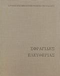 ΣΦΡΑΓΙΔΕΣ ΕΛΕΥΘΕΡΙΑΣ 1821-1832