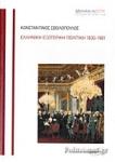 ΕΛΛΗΝΙΚΗ ΕΞΩΤΕΡΙΚΗ ΠΟΛΙΤΙΚΗ, 1830-1981