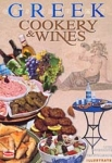 GREEK COOKERY AND WINES (GASTRONOMY)