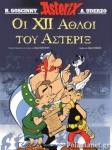 ΟΙ XII ΑΘΛΟΙ ΤΟΥ ΑΣΤΕΡΙΞ