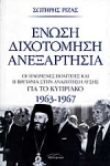 ΕΝΩΣΗ ΔΙΧΟΤΟΜΗΣΗ ΑΝΕΞΑΡΤΗΣΙΑ 1963-1967