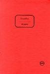 ΤΕΤΡΑΔΙΟ (ΣΚΛΗΡΟΔΕΤΗ ΕΚΔΟΣΗ) 150 ΦΥΛΛΩΝ, 17x24, ΜΕ ΓΡΑΜΜΕΣ