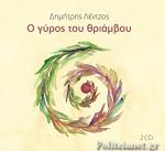 (2CD) ΔΗΜΗΤΡΗΣ ΛΕΝΤΖΟΣ