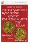 ΤΟ ΟΙΚΟΥΜΕΝΙΚΟ ΒΥΖΑΝΤΙΝΟ ΚΡΑΤΟΣ ΚΑΙ Η ΕΜΦΑΝΙΣΗ ΤΟΥ ΙΣΛΑΜ 518-717 μ.Χ.