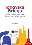 ΙΣΠΑΝΙΚΑ GRIEGO - ESPANOL ΕΛΛΗΝΙΚΑ