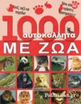 1000 ΑΥΤΟΚΟΛΛΗΤΑ ΜΕ ΖΩΑ