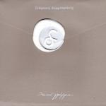 (CD) ΛΕΥΚΟ ΓΡΑΜΜΑ