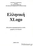 ΕΛΛΗΝΙΚΗ XLOGO (+CD-ROM)