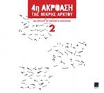 (CD) 4η ΑΚΡΟΑΣΗ ΤΗΣ ΜΙΚΡΗΣ ΑΡΚΤΟΥ 2