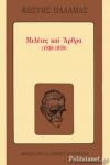 ΜΕΛΕΤΕΣ ΚΑΙ ΑΡΘΡΑ 1926-1939