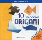 10 ΘΑΛΑΣΣΙΝΑ ORIGAMI (+ ΧΡΩΜΑΤΙΣΤΑ ΧΑΡΤΙΑ)