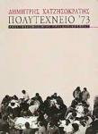 ΠΟΛΥΤΕΧΝΕΙΟ '73