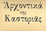 ΑΡΧΟΝΤΙΚΑ ΤΗΣ ΚΑΣΤΟΡΙΑΣ (ΤΕΥΧΟΣ ΠΡΩΤΟ)