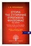 ΙΣΤΟΡΙΑ ΤΗΣ ΣΥΓΧΡΟΝΗΣ ΕΥΡΩΠΑΙΚΗΣ ΦΙΛΟΣΟΦΙΑΣ (20ός ΑΙΩΝΑΣ)