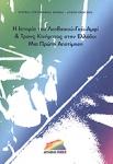 Η ΙΣΤΟΡΙΑ ΤΟΥ ΛΕΣΒΙΑΚΟΥ-ΓΚΕΙ-ΑΜΦΙ ΚΑΙ ΤΡΑΝΣ ΚΙΝΗΜΑΤΟΣ ΣΤΗΝ ΕΛΛΑΔΑ: ΜΙΑ ΠΡΩΤΗ ΑΠΟΤΙΜΗΣΗ