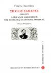 ΣΠΥΡΟΣ ΣΑΜΑΡΑΣ (1861-1917)