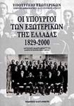 ΟΙ ΥΠΟΥΡΓΟΙ ΕΞΩΤΕΡΙΚΩΝ ΤΗΣ ΕΛΛΑΔΑΣ 1829-2000