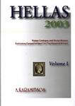 HELLAS 2003 (ΔΙΤΟΜΟ)