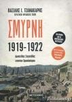 ΣΜΥΡΝΗ 1919-1922