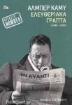 ΕΛΕΥΘΕΡΙΑΚΑ ΓΡΑΠΤΑ (1948-1960)