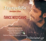 (CD) ΠΑΝΟΣ ΜΠΟΥΣΑΛΗΣ