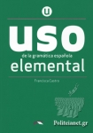 USO DE LA GRAMATICA ESPANOLA ELEMENTAL (+EXTENSION DIGITAL)