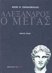 ΑΛΕΞΑΝΔΡΟΣ Ο ΜΕΓΑΣ (ΠΡΩΤΟΣ ΤΟΜΟΣ)