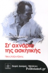 ΣΤ' ΑΧΝΑΡΙΑ ΤΗΣ ΑΣΚΗΤΙΚΗΣ - ΝΙΚΟΣ ΚΑΖΑΝΤΖΑΚΗΣ