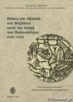 ΠΟΛΕΙΣ ΚΑΙ ΕΞΟΥΣΙΑ ΣΤΟ ΒΥΖΑΝΤΙΟ ΚΑΤΑ ΤΗΝ ΕΠΟΧΗ ΤΩΝ ΠΑΛΑΙΟΛΟΓΩΝ (1261-1453)