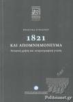 1821 ΚΑΙ ΑΠΟΜΝΗΜΟΝΕΥΜΑΤΑ