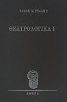 ΘΕΑΤΡΟΛΟΓΙΚΑ (ΔΙΤΟΜΟ)
