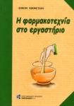 Η ΦΑΡΜΑΚΟΤΕΧΝΙΑ ΣΤΟ ΕΡΓΑΣΤΗΡΙΟ