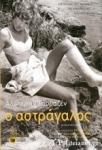 Ο ΑΣΤΡΑΓΑΛΟΣ