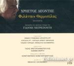 (CD) ΦΥΛΑΤΤΕΙΝ ΘΕΡΜΟΠΥΛΑΣ