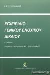 ΕΓΧΕΙΡΙΔΙΟ ΓΕΝΙΚΟΥ ΕΝΟΧΙΚΟΥ ΔΙΚΑΙΟΥ (ΔΕΥΤΕΡΟΣ ΤΟΜΟΣ - Α΄ ΜΕΡΟΣ)