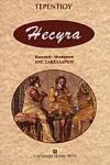 HECYRA (ΕΚΥΡΑ)