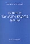 ΙΔΕΟΛΟΓΙΑ ΤΟΥ ΔΕΞΙΟΥ ΚΡΑΤΟΥΣ 1949-1967