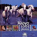 ΑΛΟΓΑ - 1001 PHOTOS