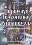 ΠΑΡΑΓΩΓΗ ΤΗΛΕΟΠΤΙΚΟΥ ΝΤΟΚΙΜΑΝΤΕΡ