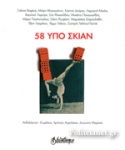 58 ΥΠΟ ΣΚΙΑΝ