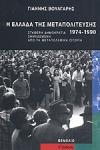 Η ΕΛΛΑΔΑ ΤΗΣ ΜΕΤΑΠΟΛΙΤΕΥΣΗΣ, 1974-1990