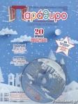ΠΑΡΑΘΥΡΟ ΣΤΗΝ ΕΚΠΑΙΔΕΥΣΗ ΤΟΥ ΠΑΙΔΙΟΥ, ΤΕΥΧΟΣ 114, ΔΕΚΕΜΒΡΙΟΣ 2019 - ΙΑΝΟΥΑΡΙΟΣ - ΦΕΒΡΟΥΑΡΙΟΣ 2020 (+CD)